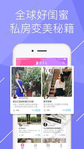 变美志下载手机版app图2: