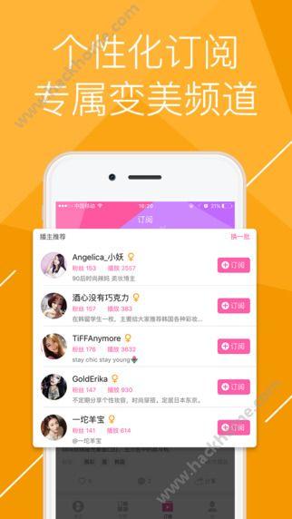 变美志下载手机版app图4: