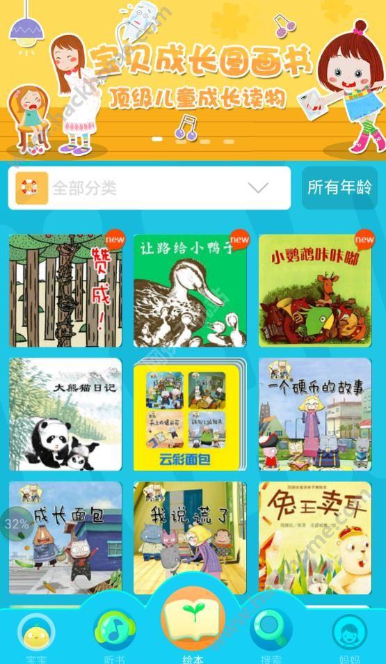 小伴龙听听官网app图2: