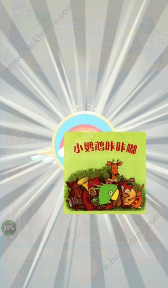 小伴龙听听官网app图4: