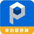 享泊管理端官方app下载手机版 v1.0.2