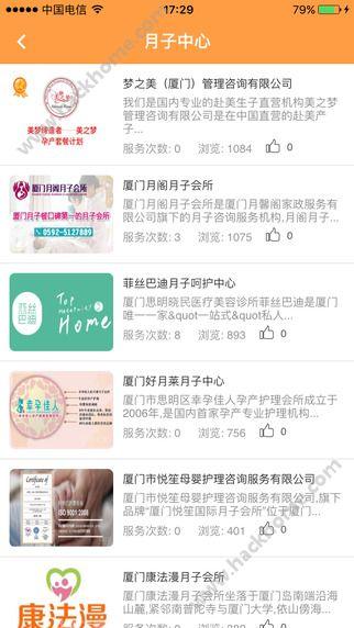 月子一生app下载手机版图4: