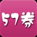 57券app官网下载手机版 v1.1.4