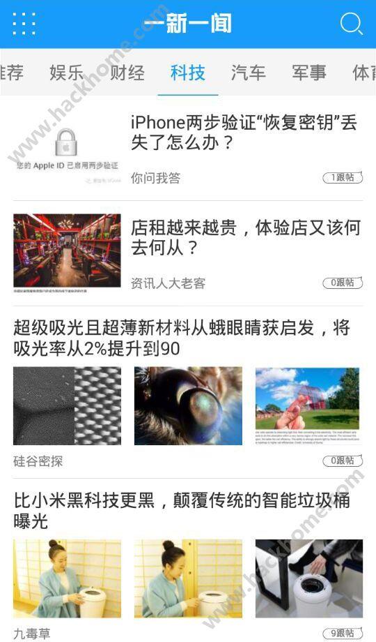 一新一闻下载官网版app图2: