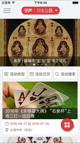 新民晚报邻声app下载官方手机版图2: