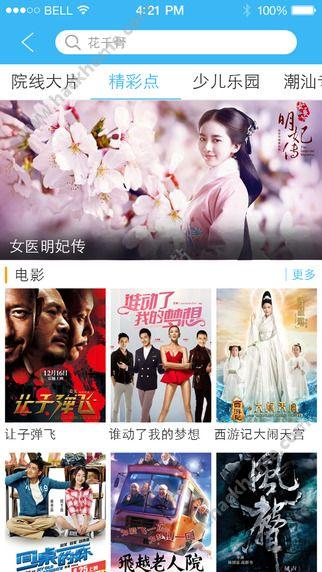 河北健康电视app下载手机版图2: