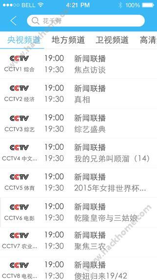 河北健康电视app下载手机版图4: