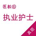 护士执业考试题库软件app v1.0.4