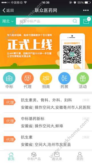 联众医药网下载手机版app图2: