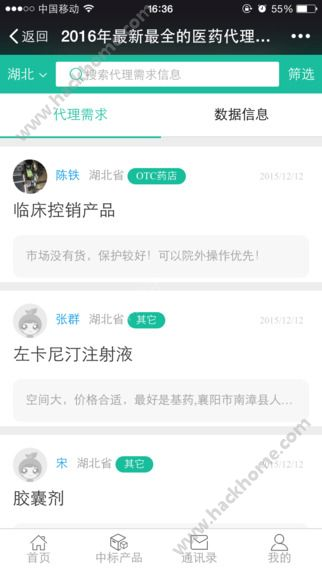 联众医药网下载手机版app图4: