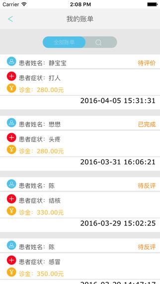 易家健康软件下载手机版app图4: