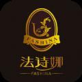 法诗娜下载手机版app v1.0.0
