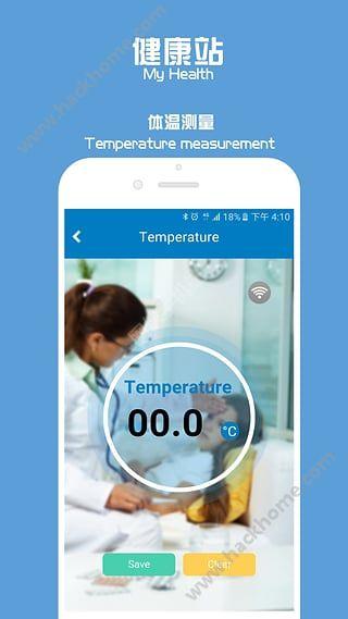 健康站官网app软件下载图4: