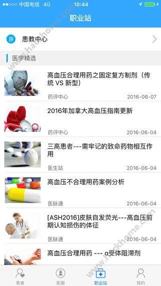 宜嘉健康医生端app官方下载安装图4: