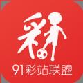 91彩站联盟官方版