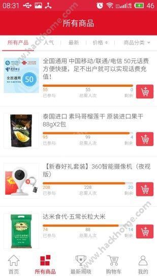 一元拿走app官网下载图2: