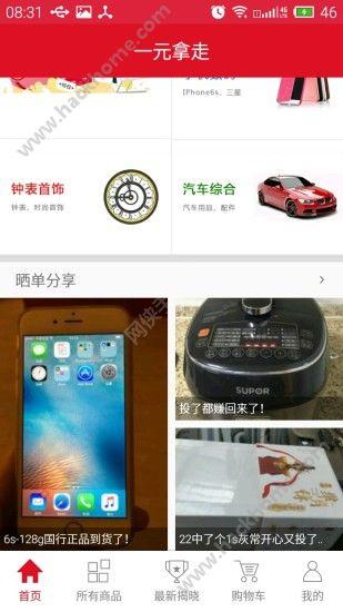 一元拿走app官网下载图4: