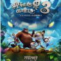 神秘世界历险记3迅雷下载3D大电影完整版 v1.0
