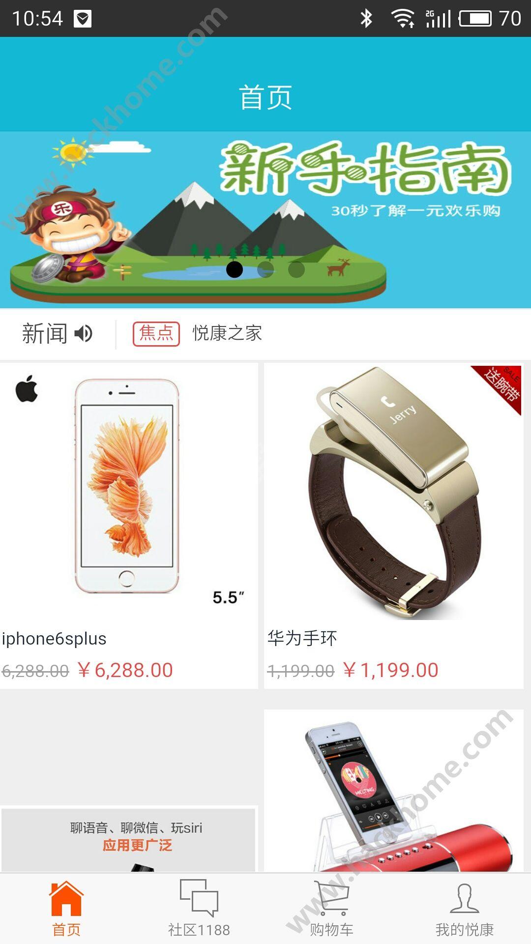 悦康之家app下载手机版图2: