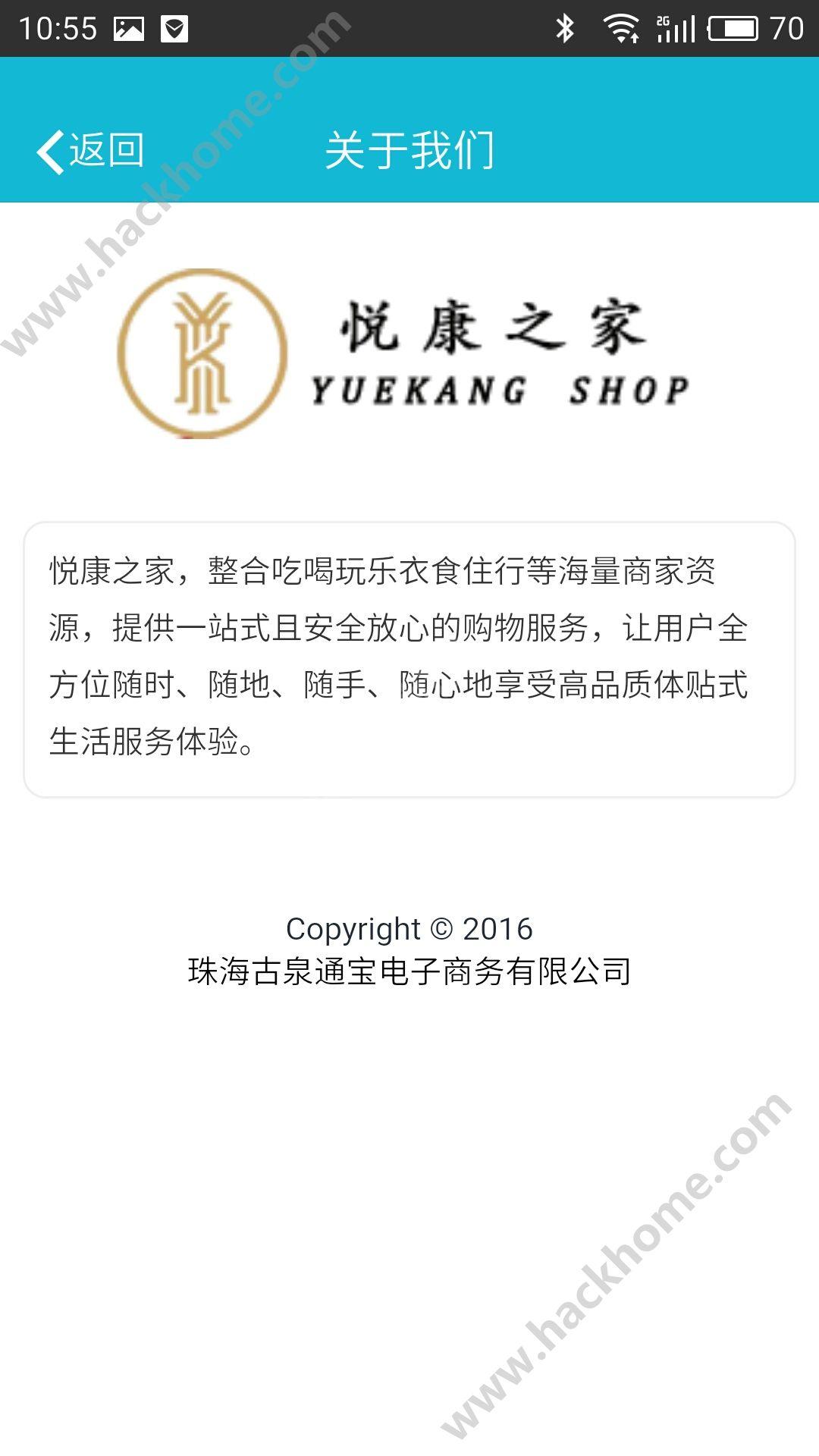 悦康之家app下载手机版图4: