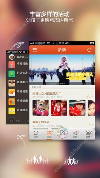 唔哩宝宝空间app手机版下载图2: