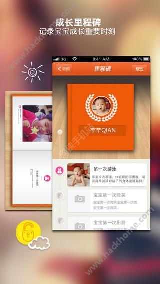 唔哩宝宝空间app手机版下载图4: