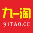 九一淘网购app下载官方手机版 v00.00.0001