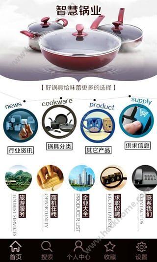 智慧锅业app手机版下载图4: