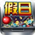 假日电玩城游戏下载百度版 v1.5