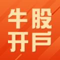 牛股开户官网app下载 v1.0