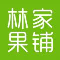 林家果铺app下载手机版 v1.1