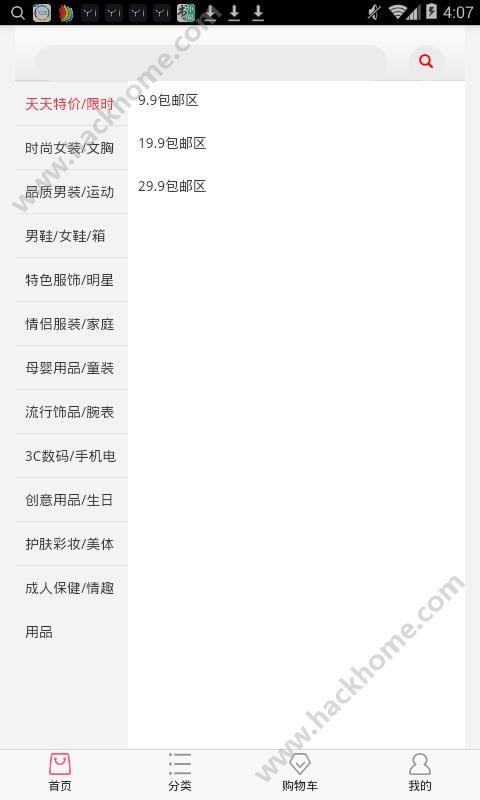 三皇子商城app官网下载图2: