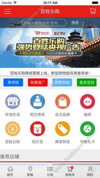 百姓乐购app官方软件下载图2: