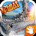 全民战舰手游官方网站下载安卓版 v1.2.0