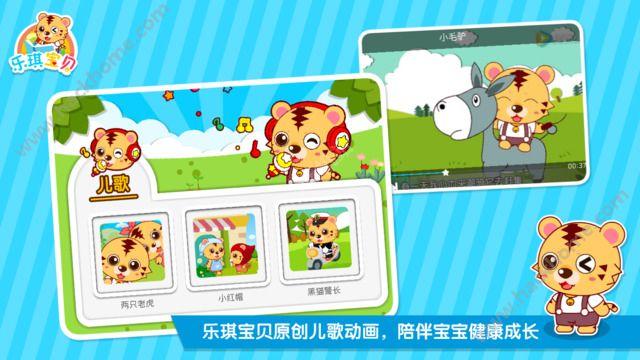 乐琪儿歌早教app下载手机版图4: