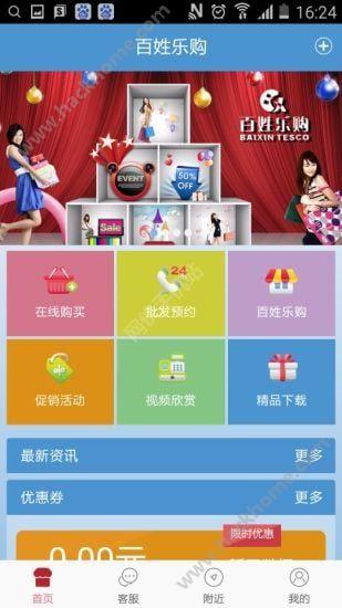 百姓乐购app手机版下载图2: