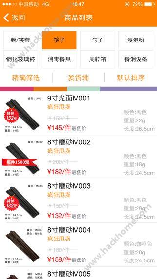 餐消易购app下载手机版图2: