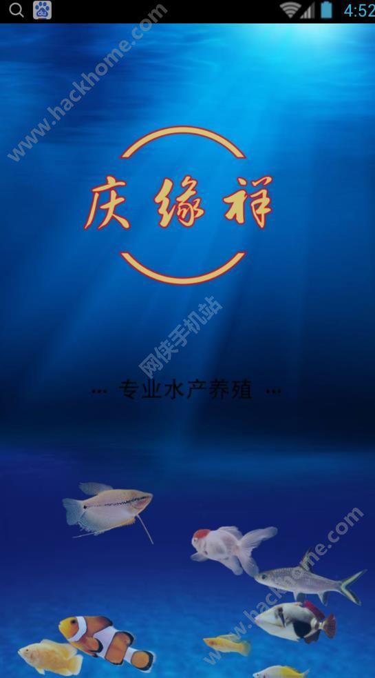 渔宝养殖软件app官方下载图4: