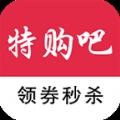 特购吧网购app下载官方手机版 v1.0.1