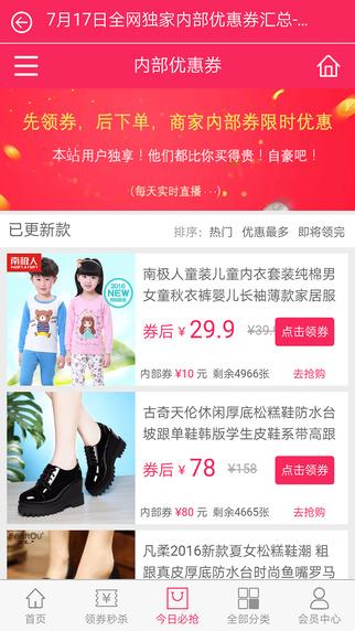 特购吧网购app下载官方手机版图2: