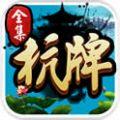 杭牌全集游戏手机版下载 v6.5