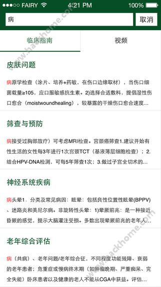 协和老年医学下载官方手机版app图4: