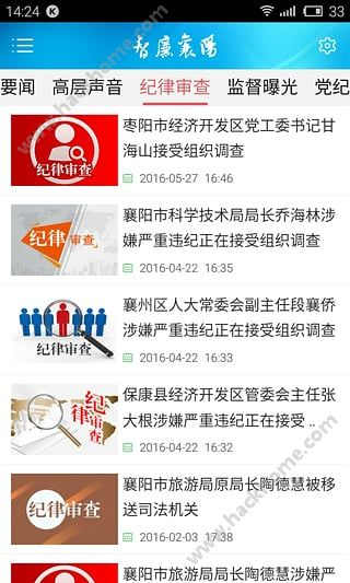 智廉襄阳官网客户端app下载图2: