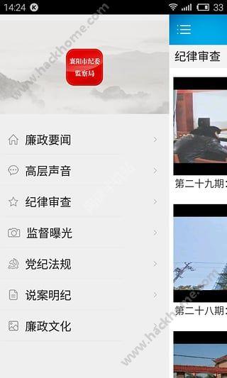 智廉襄阳官网客户端app下载图4: