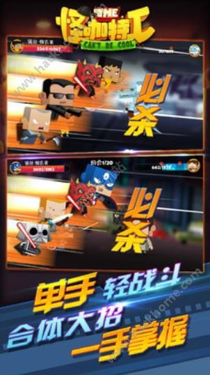 怪咖特工游戏官方安卓版图2: