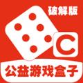 c游盒子最新版