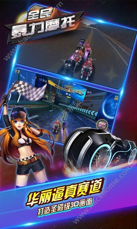 全民暴力摩托3激情版无限金币内购破解版图3: