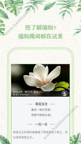 形色拍照识花软件app官方下载图3: