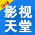 影视天堂播放器app下载官网 v1.0.1