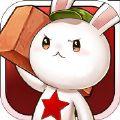 那年那兔那些事儿之大国梦正版游戏官方下载 v1.0.6